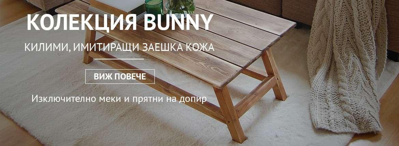Килими BUNNY