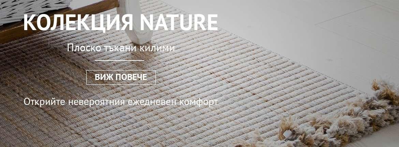Плоски тъкани килими, FLOORLUX, FLAT, NATURE, COLOR